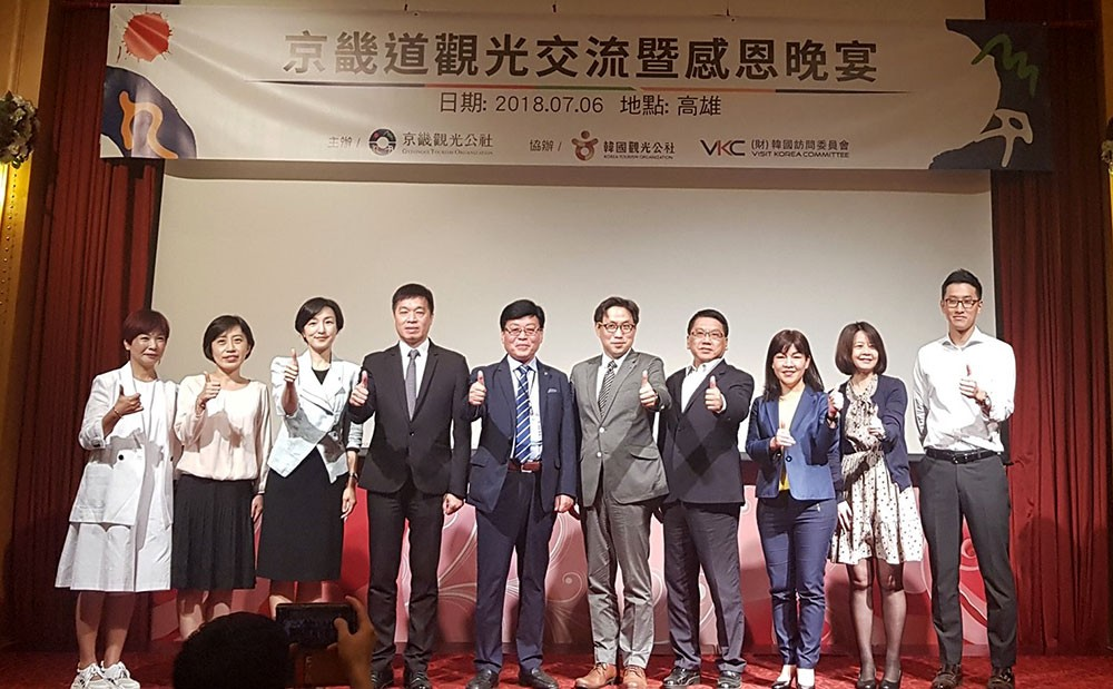 Promotion of 2016–2018 Visit Korea Year at the 2018 Kaohsiung Individual Tour Forum