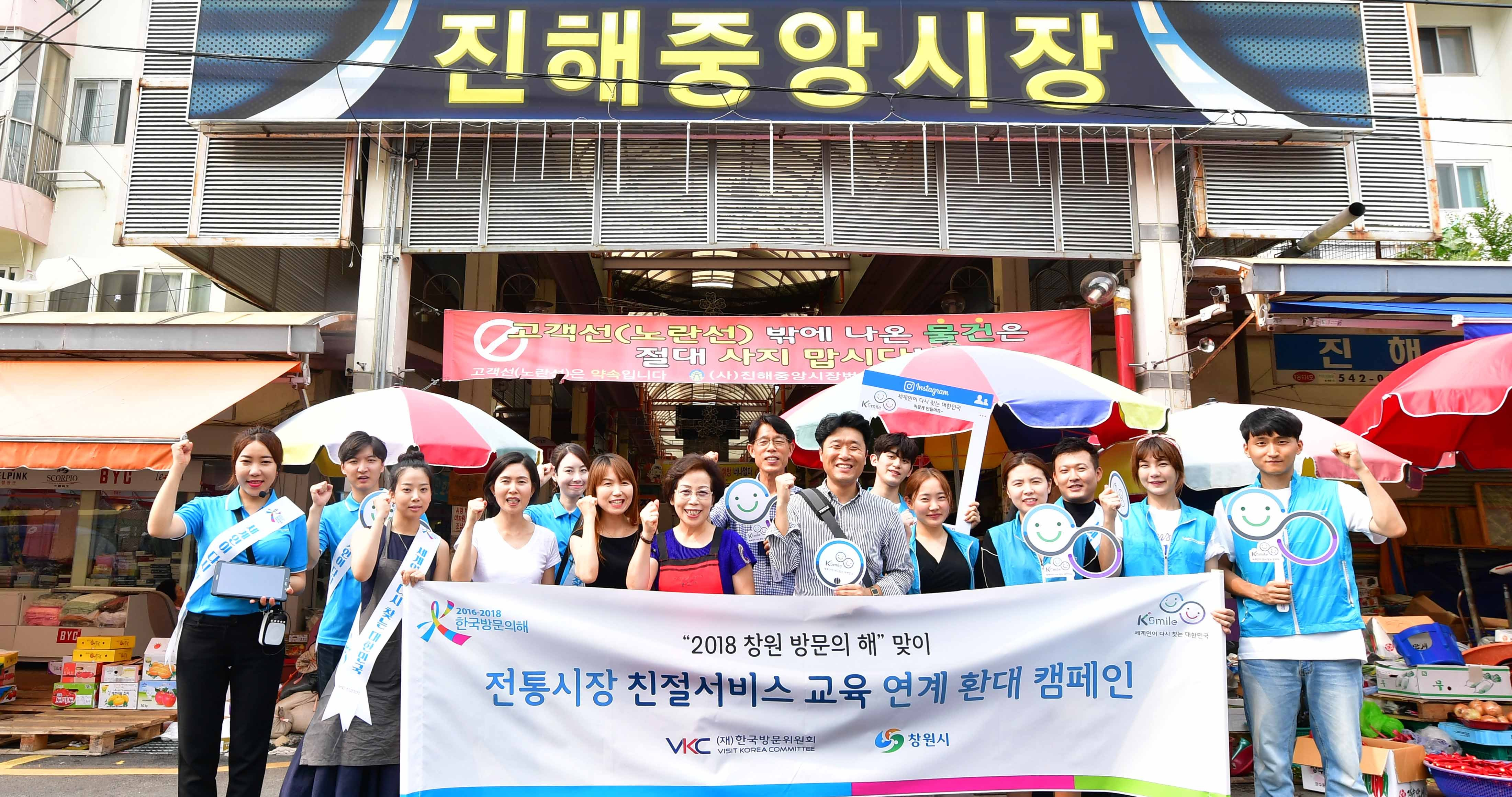 Welcome Campaign Held in Celebration of 2018 Visit Changwon Year