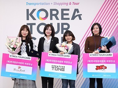 Forum Held for KOREA TOUR CARD, Exclusive Card for Foreign Tourists