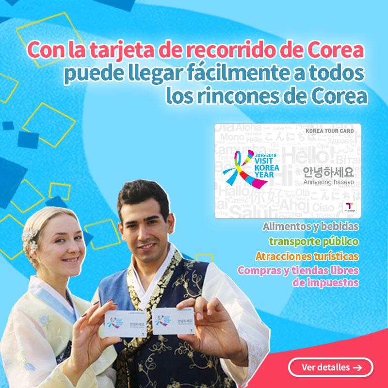 [스페인어]코리아투어카드-배너_real(모바일)