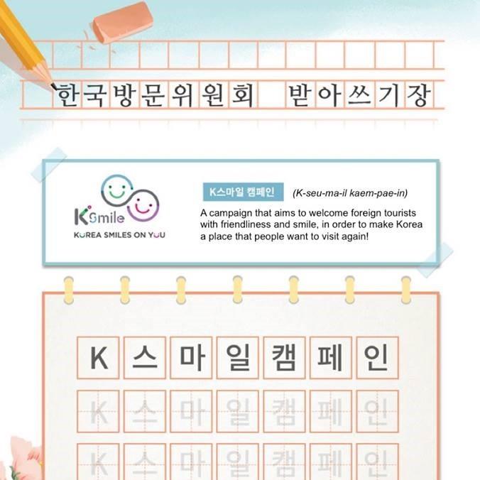 Practice Writing Hangeul with VKC #1 : K스마일 캠페인