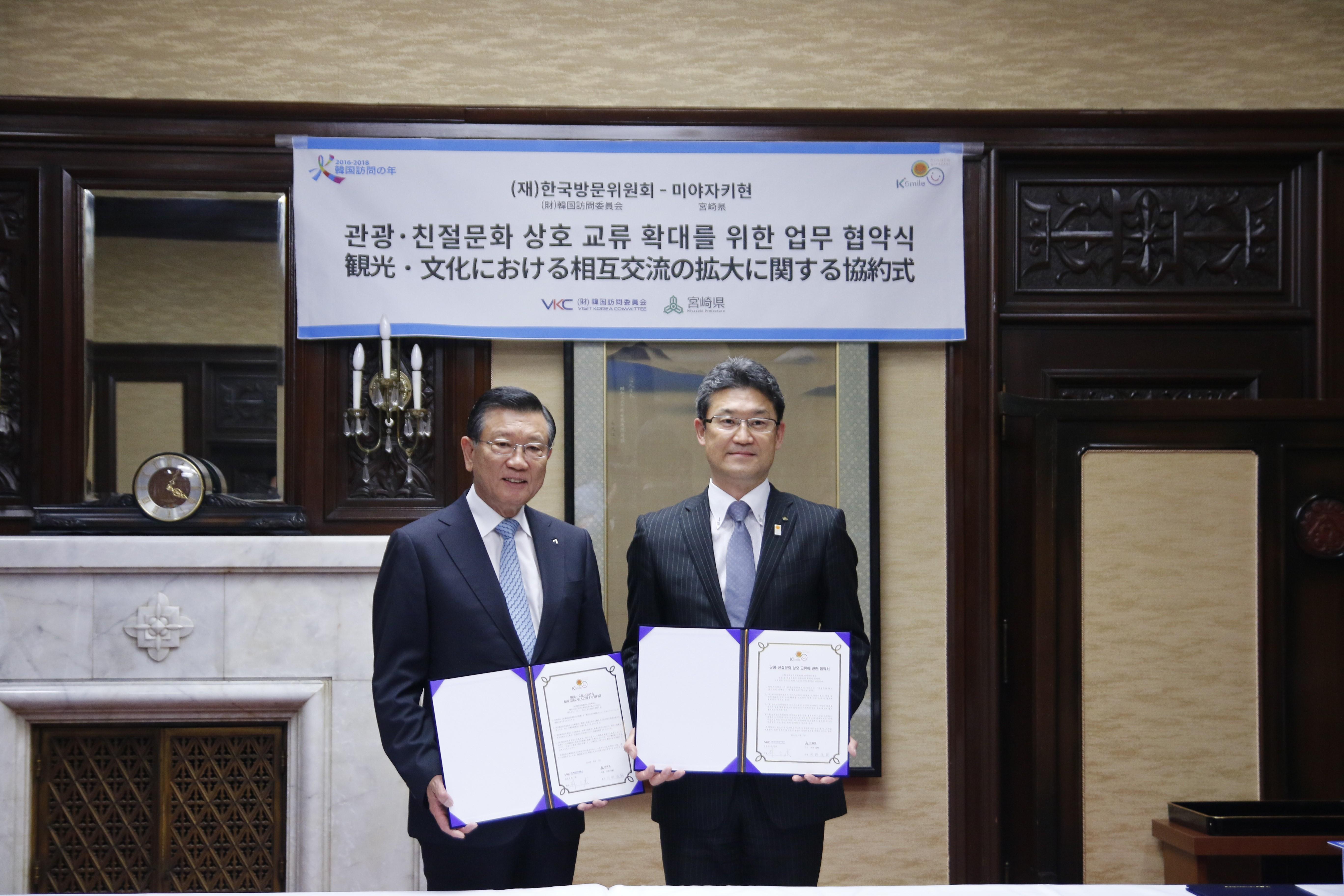 "Komite Kunjungan Korea menandatangani kerja bersama dengan Prefektur Miyazaki untuk ""Perluasan Pertukaran Pariwisata dan Budaya"