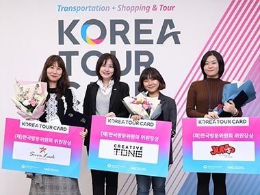 Konferensi Kartu Wisatawan Korea, kartu transportasi khusus untuk orang asing