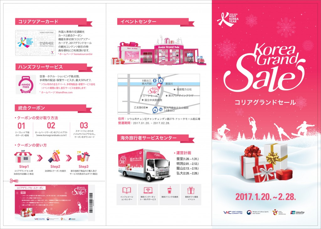 korea-grand-sale-leafletjpn1