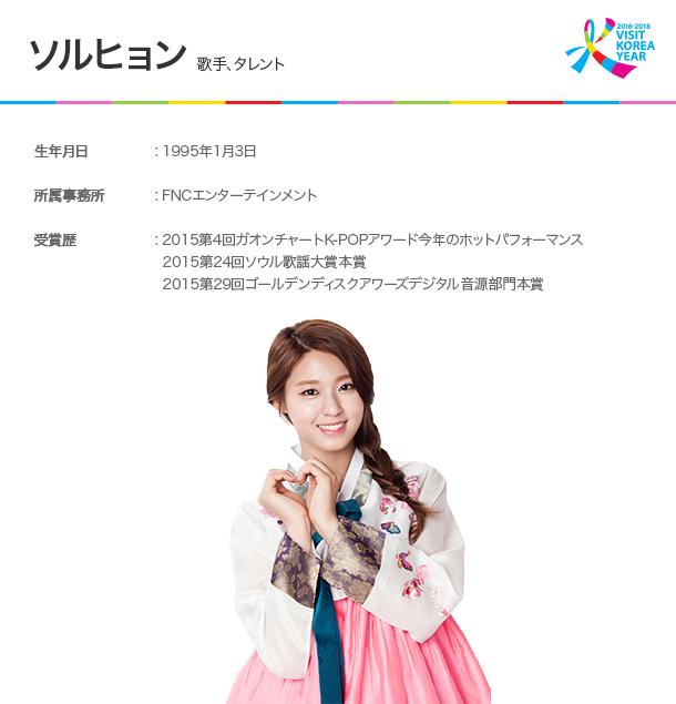 SeolHyun-JP