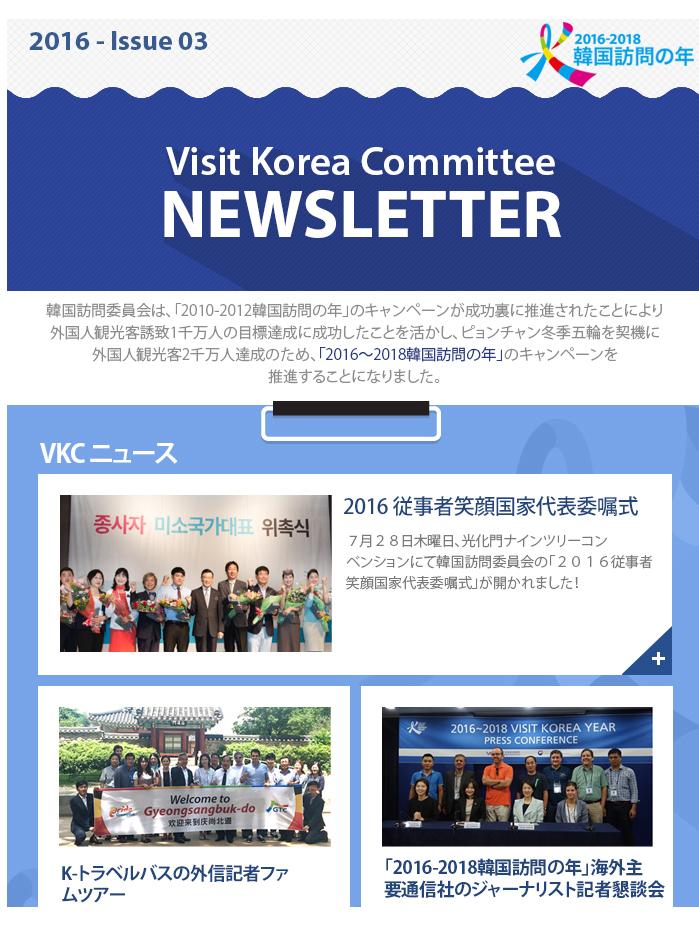 newsletter-jp