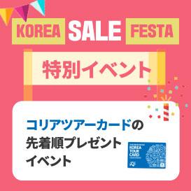 jp-ktc-event