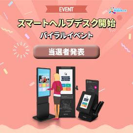 smart-help-desk-event-result-jp