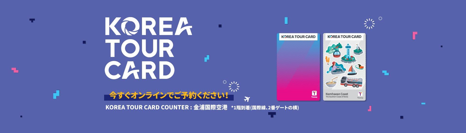 Korea_Tour_Card_Main_JP_ver_192.*550