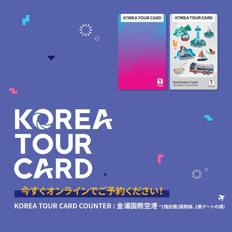 Korea_Tour_Card_Main_Jp_ver_800x800