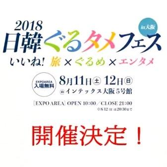 大阪開催️ 2018日韓ぐるタメフェス
