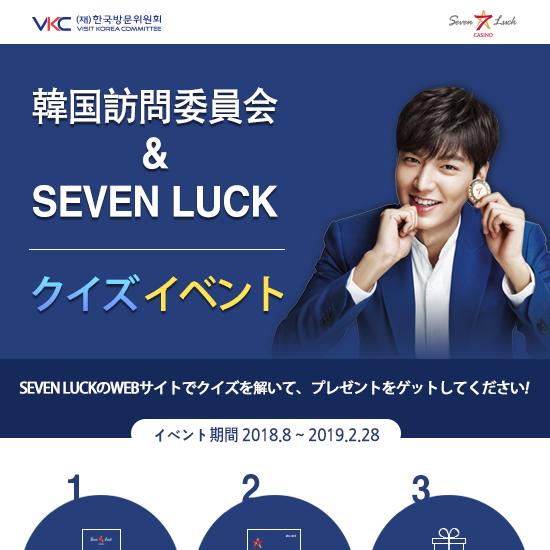 Seven Luck X 韓国訪問委員会オンラインイベント