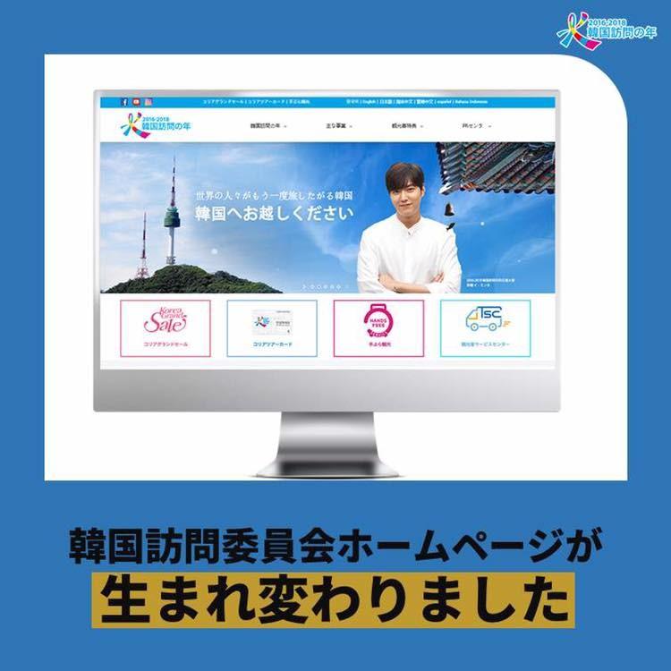 韓国訪問委員会のホームページ