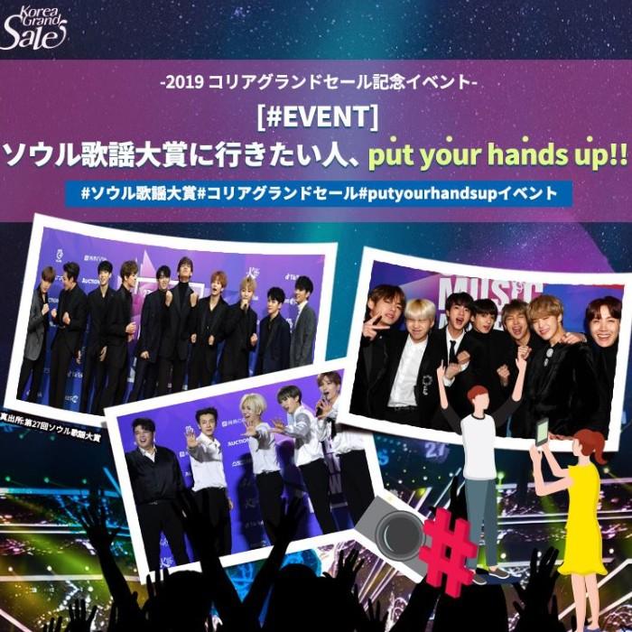 ソウル歌謡大賞に行きたい人、put your hands up!!