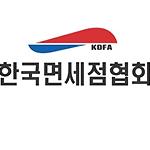 한국면세점협회