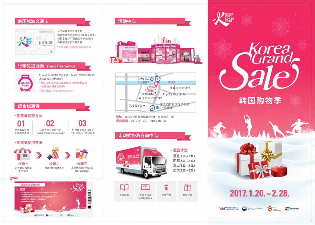 korea-grand-sale-leafletcn1