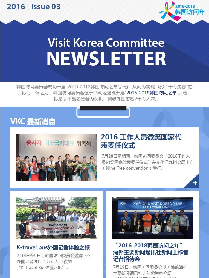 newsletter-sc