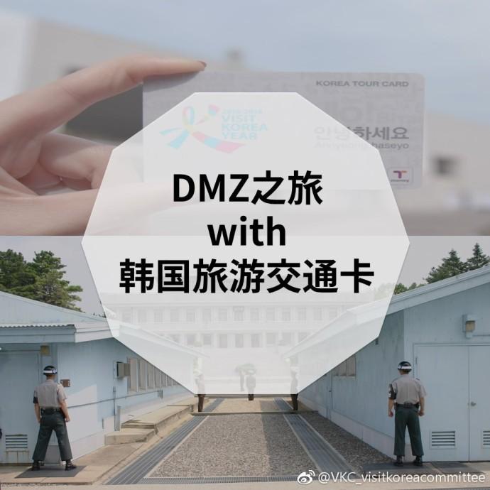 中央高速巴士专为准备的旅行路线, DMZ之旅,让你更了解韩国,更了解历史,更了解军事。 详细信息可以参照中央高速巴士的官网哦!