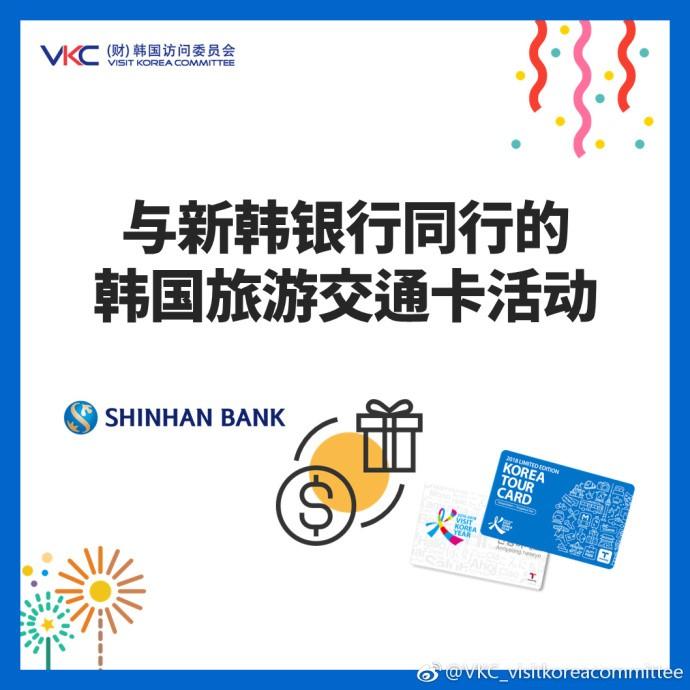 与新韩银行同行的韩国旅游交通卡活动