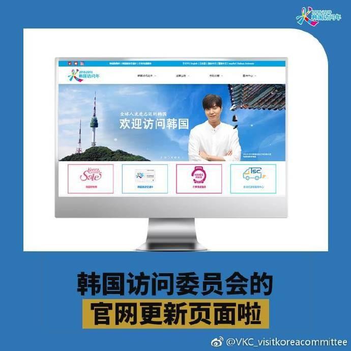 韩国访问委员会的官网更新啦!