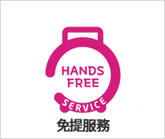 hands-free-service