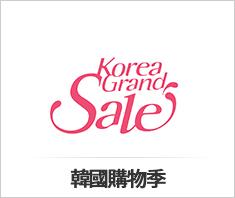 korea-grand-sale