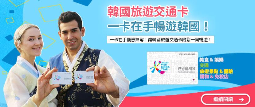 [중번]코리아투어카드-배너_real(웹)