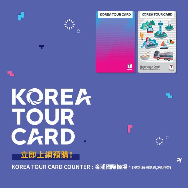 Korea_Tour_Card_Main_TC_ver_800x800