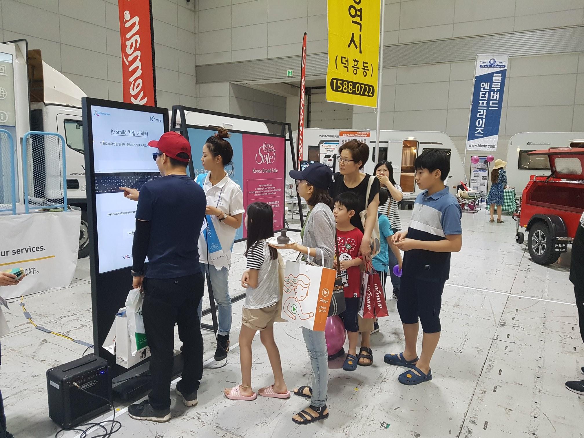 韓國訪問委員會TSC  #IN湖南國際觀光博覽會