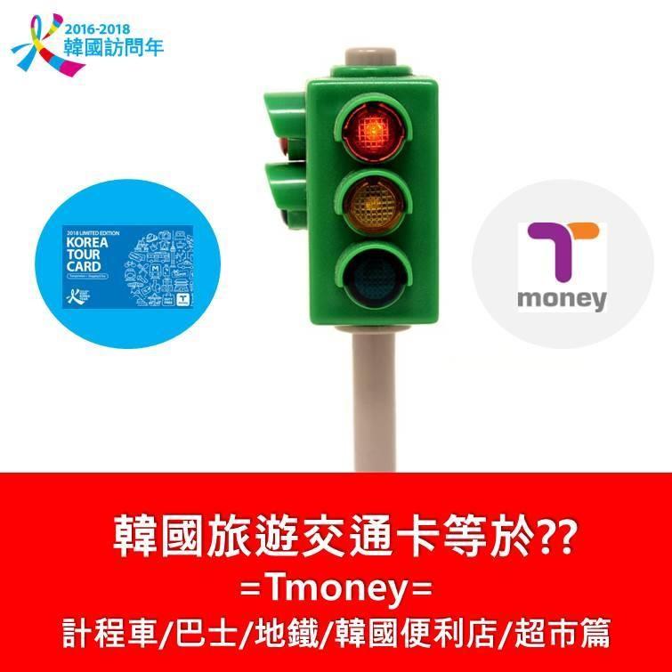 韓國旅遊交通卡 #Tmoney功能超好用