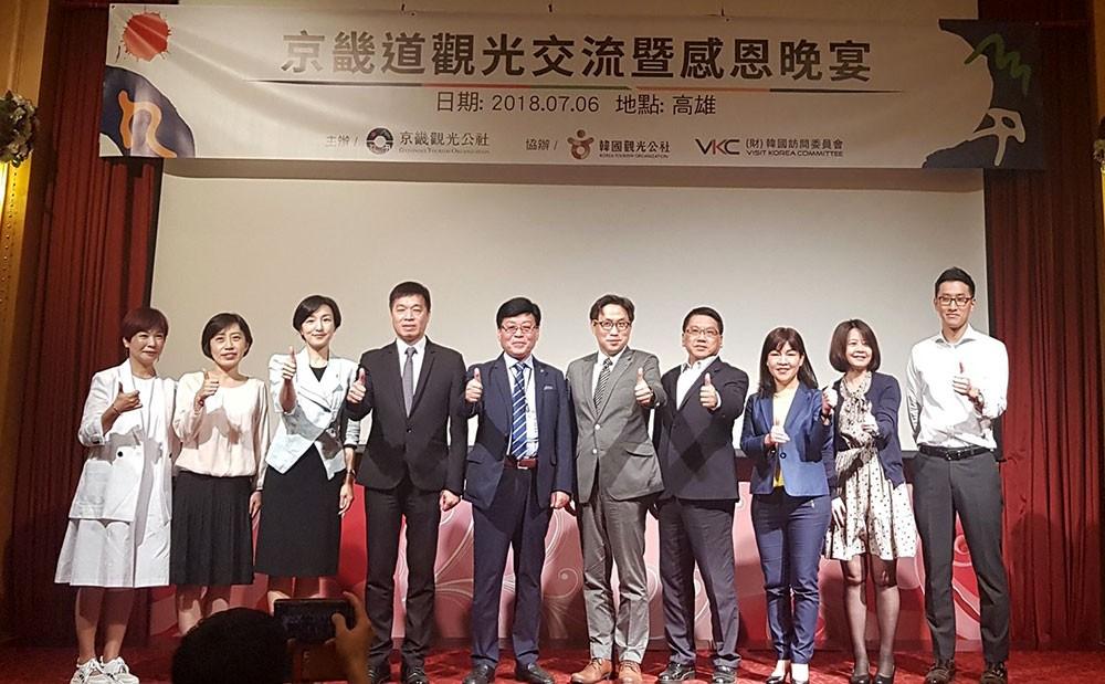 2018高雄自由行宣傳說明會,  宣傳「2016~2018韓國訪問年」