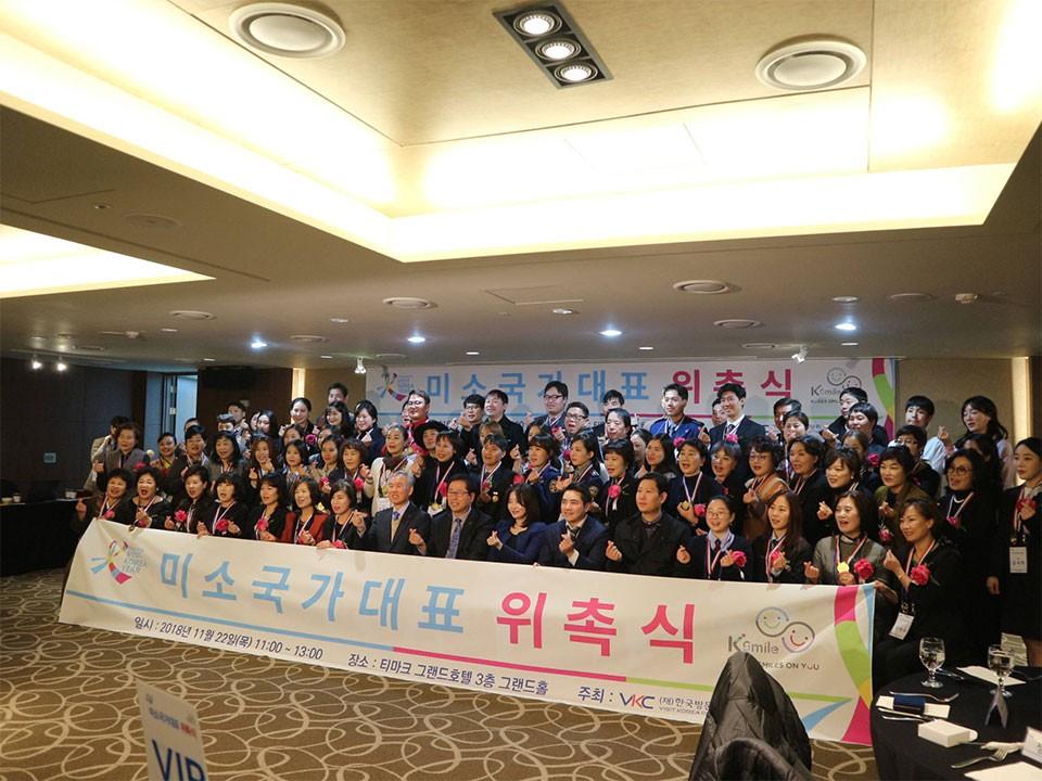 代表韓國的第十六屆微笑國家代表委任儀式