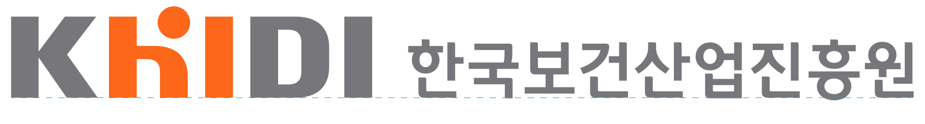 한국보건산업진흥원