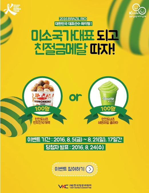 [레인보우] 8월 친절서약 이벤트_방문위 팝업용