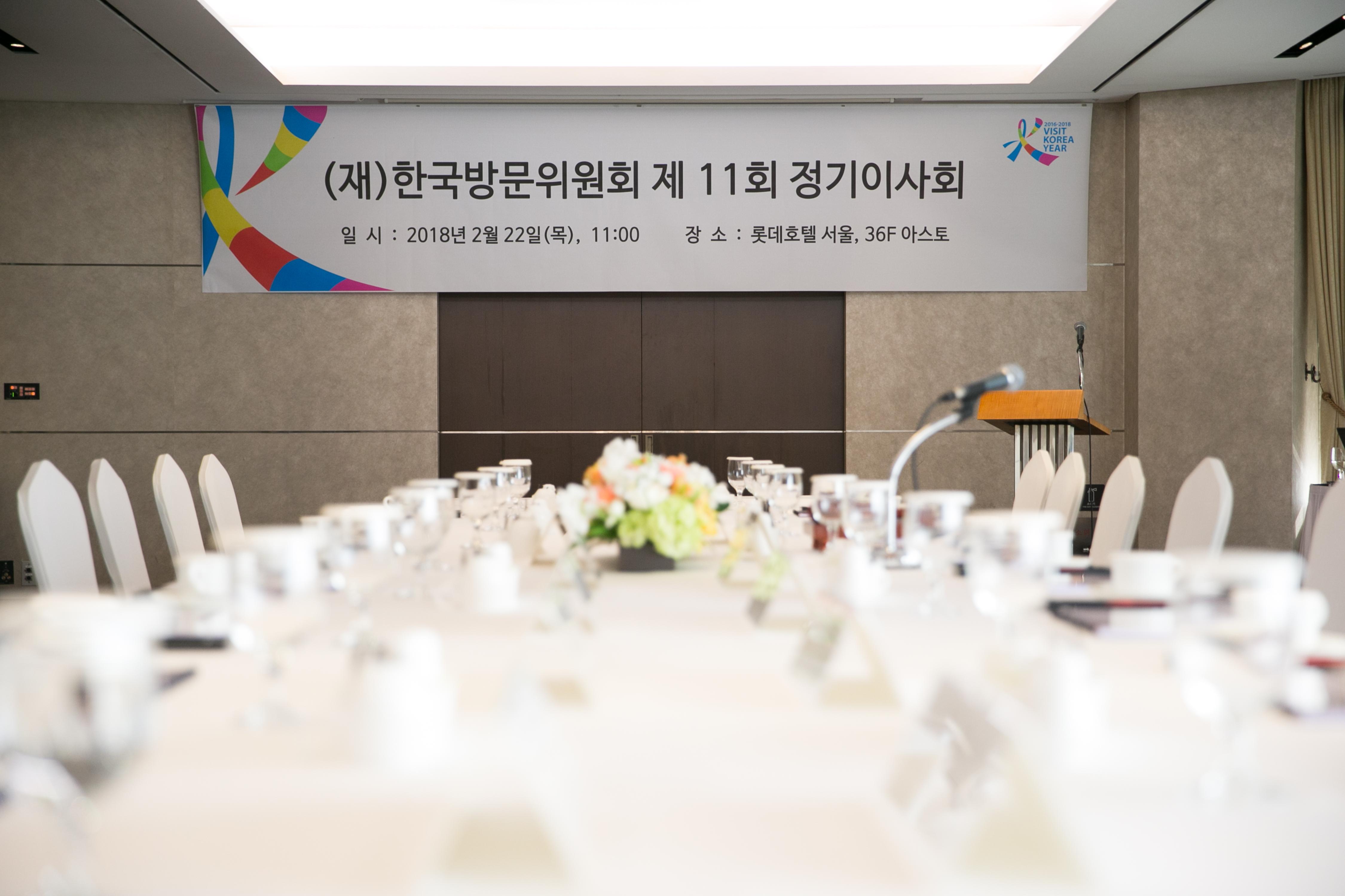 한국방문위원회 제11회 정기 이사회 개최