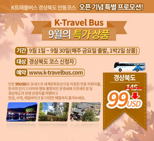 [한국방문위원회]K트래블버스 9월 특가 프로모션 - 경북코스