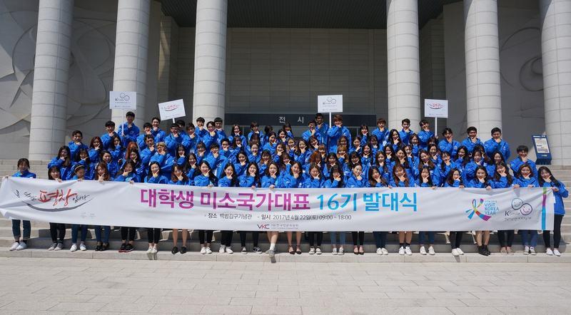 대학생 미소국가대표 16기 발대식_단체사진