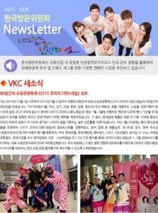 2015-02호 뉴스레터