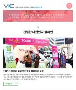 2015-03호 뉴스레터