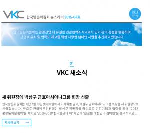 2015-04호 뉴스레터