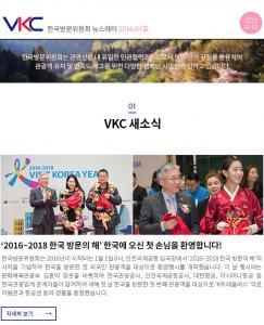 2016-01호 뉴스레터