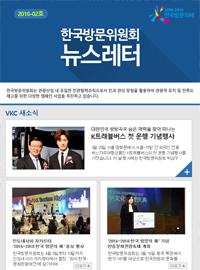 2016-02호 뉴스레터