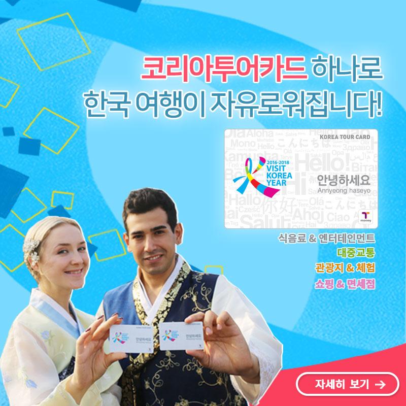 [국문]코리아투어카드-배너_real(모바일)
