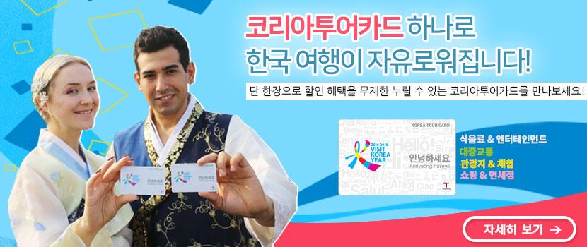 [국문]코리아투어카드-배너_real(웹)
