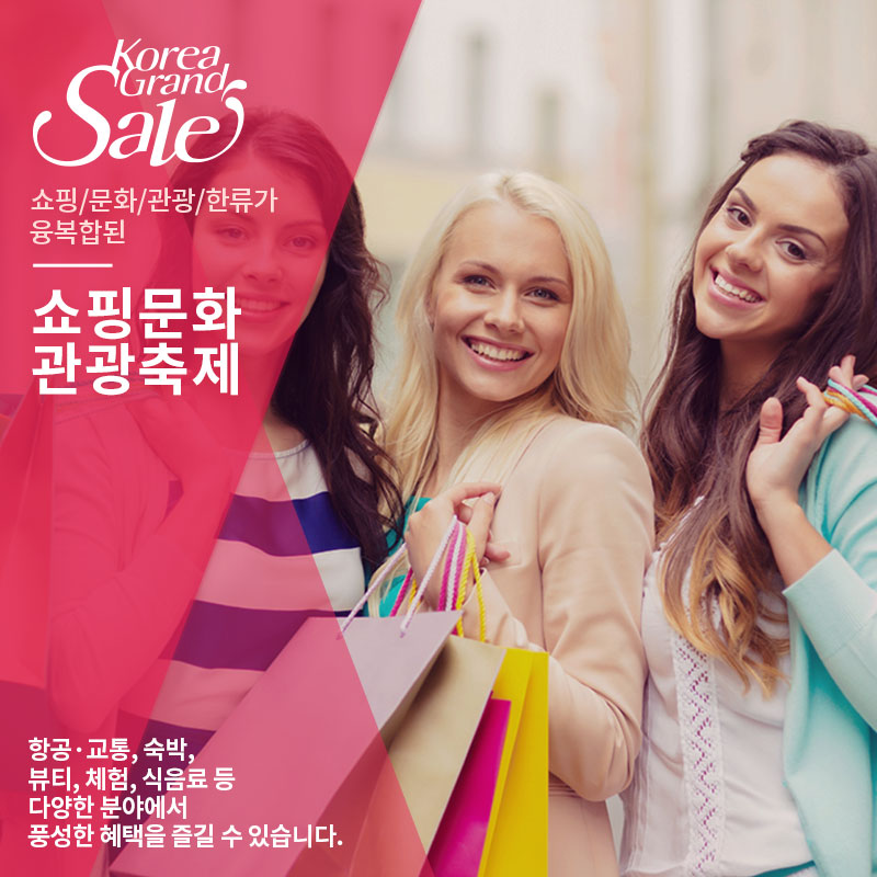 KoreaGrandSale_main_banner_kr_m