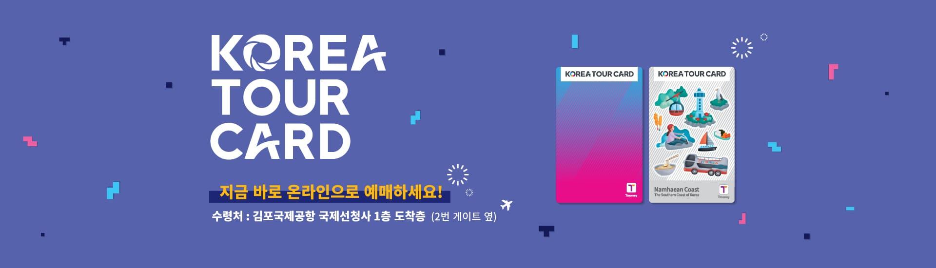 Korea_Tour_Card_Main_KO_ver_1920*550