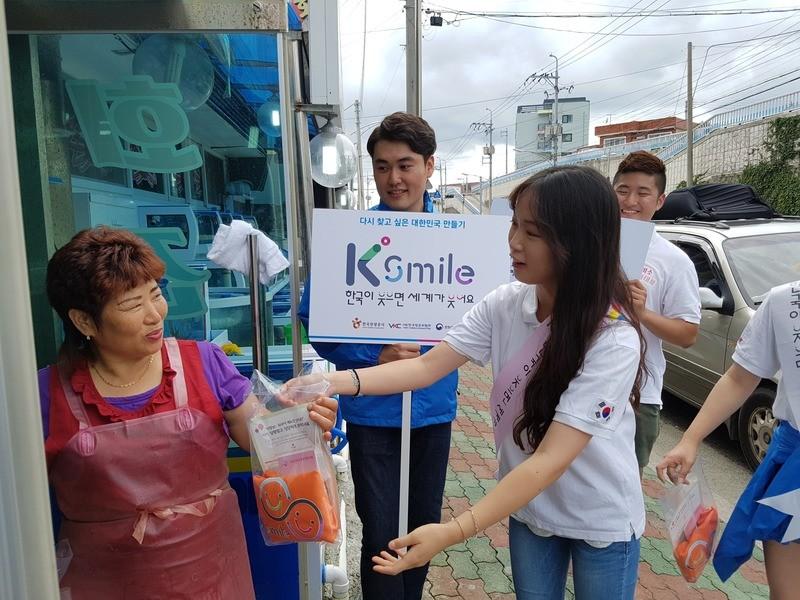 대학생미소국가대표 친구들과 함께하는 K스마일 캠페인 - 한국이 웃으면 세계가 웃어요!