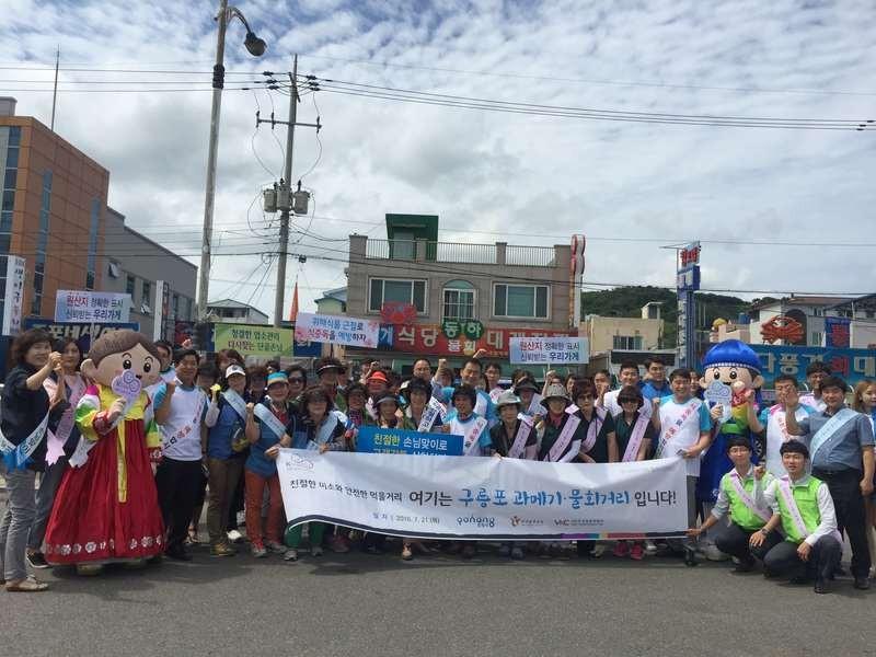 K스마일 캠페인 - 여기는 구룡포 과메기 물회거리 입니다!