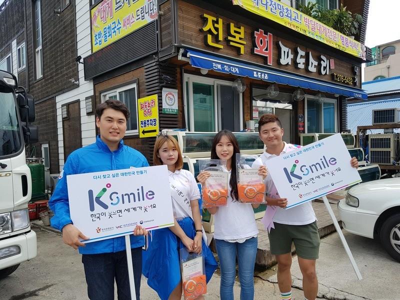 K스마일 기념품을 배포하는 대학생미소국가대표 - 예쁜 미소로 다시 찾고 싶은 대한민국을 만들어주세요!