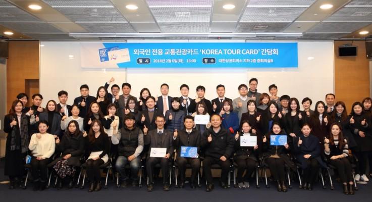 코리아투어카드 사업 활성화를 위한 간담회 개최